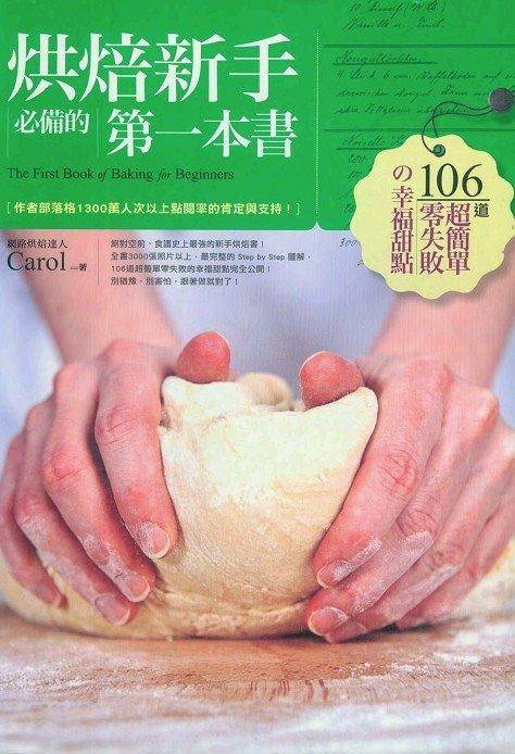 《烘焙新手必备的第一本书》[PDF]全彩版