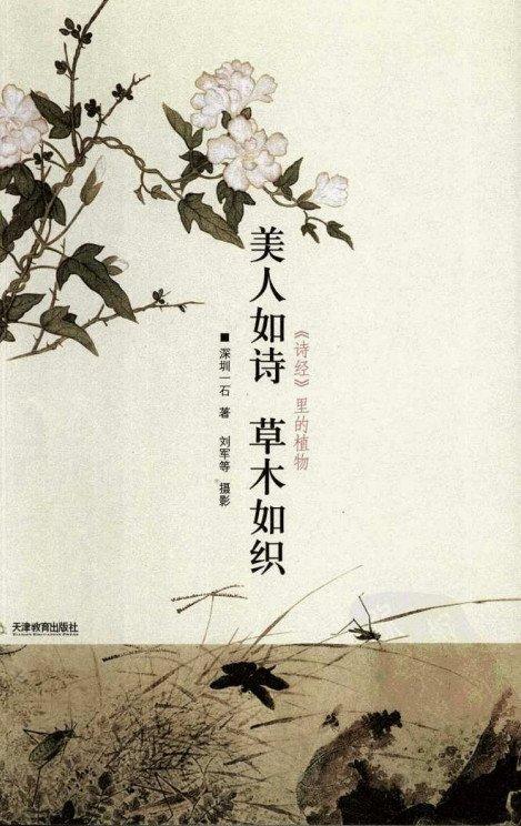 《美人如诗,草木如织:《诗经》里的植物·彩图版》扫描版[pdf]