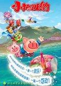 小猪班纳第1季 海报