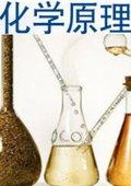 化学原理 海报