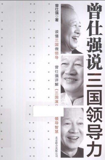 《曾仕强说三国领导力》PDF图书免费下载