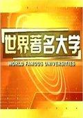 世界著名大学