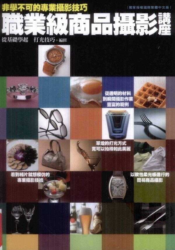 《非学不可的专业摄影技巧·职业级商品摄影讲座》[PDF]彩色扫描版