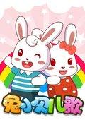 兔小贝系列儿歌  海报