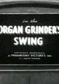 Organ Grinder's Swing 海报
