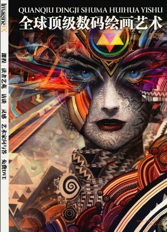 《全球顶级数码绘画艺术.第2辑》[PDF]彩图版