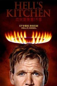 地狱厨房 第十五季