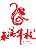 2016天津卫视春节联欢晚会