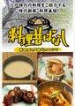 料理往事~江户时代的老菜谱
