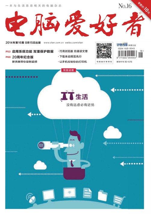 《电脑爱好者》2014年第16期(8月下)电子版下载