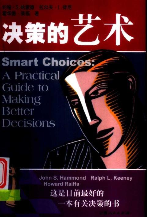 《决策的艺术》扫描版[PDF]