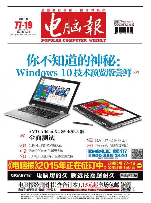 《电脑报》2014年第41期PDF杂志免费下载
