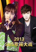 2013SBS歌谣大战 海报