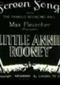 Little Annie Rooney 海报