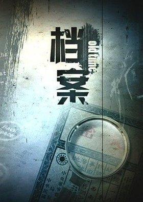 档案-上海纪实频道海报