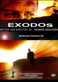Exodos 海报