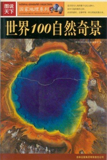 《图说天下·国家地理系列:世界100自然奇景》[PDF]全彩版