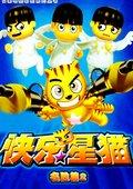 快乐星猫名胜篇2