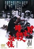 日本暗殺秘録 海报