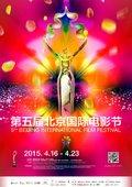第五届北京国际电影节 海报