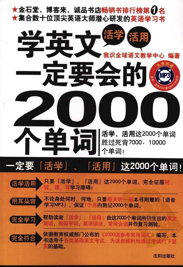 《学英文一定要会的2000个单词》[PDF]扫描版