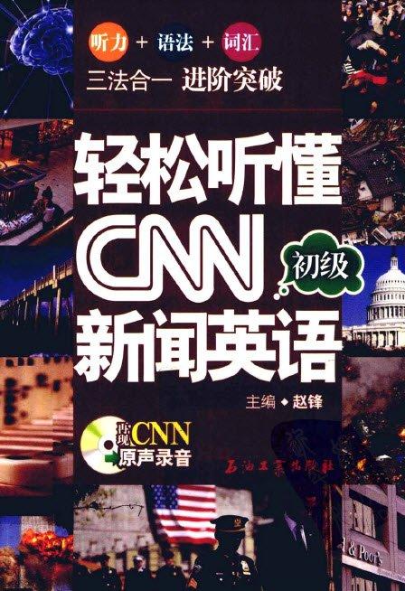 《轻松听懂CNN新闻英语·初级》[PDF]扫描版
