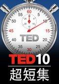 TED演讲:超短集