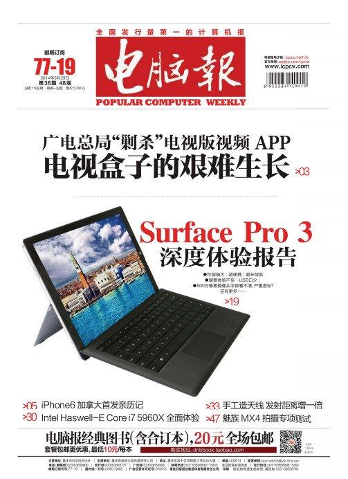 《电脑报》2014年第38期PDF杂志免费下载