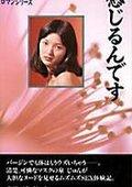 Kanjirundesu 海报