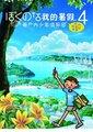 我的暑假4:濑户内海少年侦探团