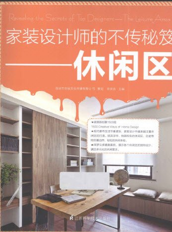 《家装设计师的不传秘笈 休闲区》彩图版PDF图书免费下载