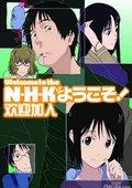 欢迎加入NHK! 海报