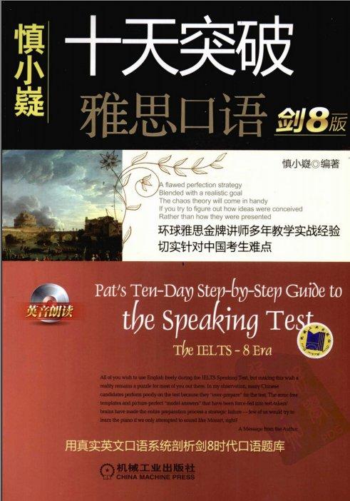 《慎小嶷十天突破雅思系列之:十天突破雅思写作(剑8版)》PDF图书免费下载