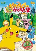 Pocket Monster: Pikachû no dokidoki kakurenbo 海报