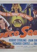 Bunco Squad 海报