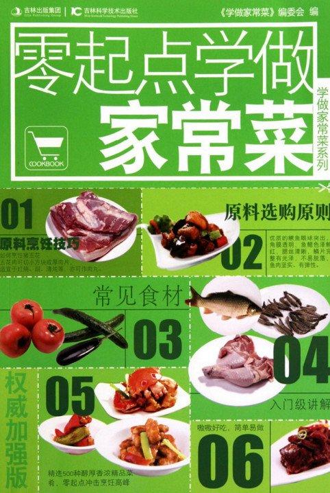 《零起点学做家常菜》[PDF]彩图版