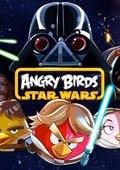 愤怒的小鸟:星球大战版