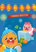 贝瓦儿歌之春节特辑 海报