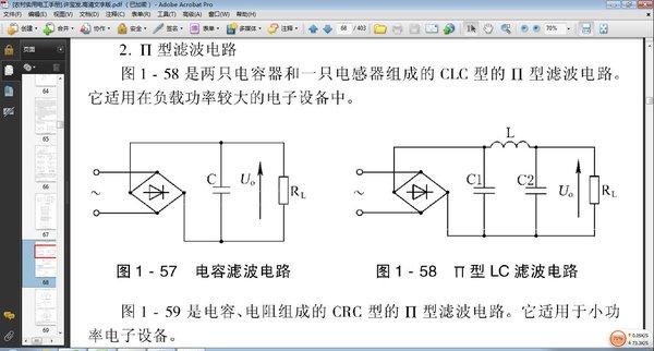 维修电工基础知识