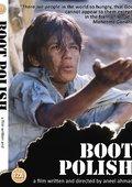 Boot Polish 海报
