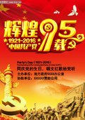 纪念建党95周年