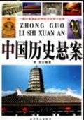 中国历史悬案 海报