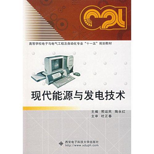 《现代能源与发电技术》高清文字版[PDF]