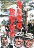 青岛要塞爆撃命令 海报