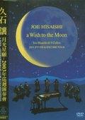 月光星愿2003钢琴演奏会 海报