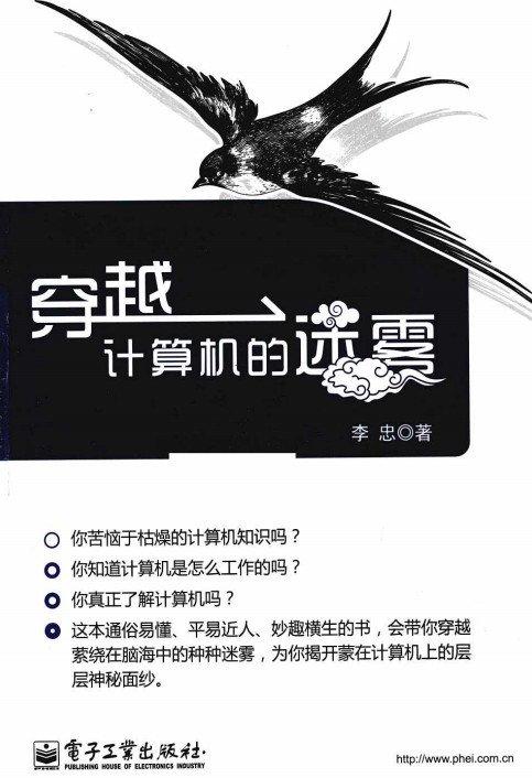 《穿越计算机的迷雾》李忠【pdf】