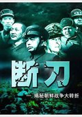 断刀:朝鲜战场大逆转  海报