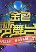 金色梦舞台 海报