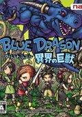 蓝龙:异界的巨兽 海报