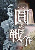 NHK:圆的战争